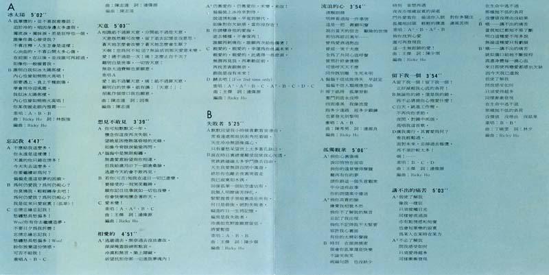 《流浪的心--王杰第四张粤语专辑》