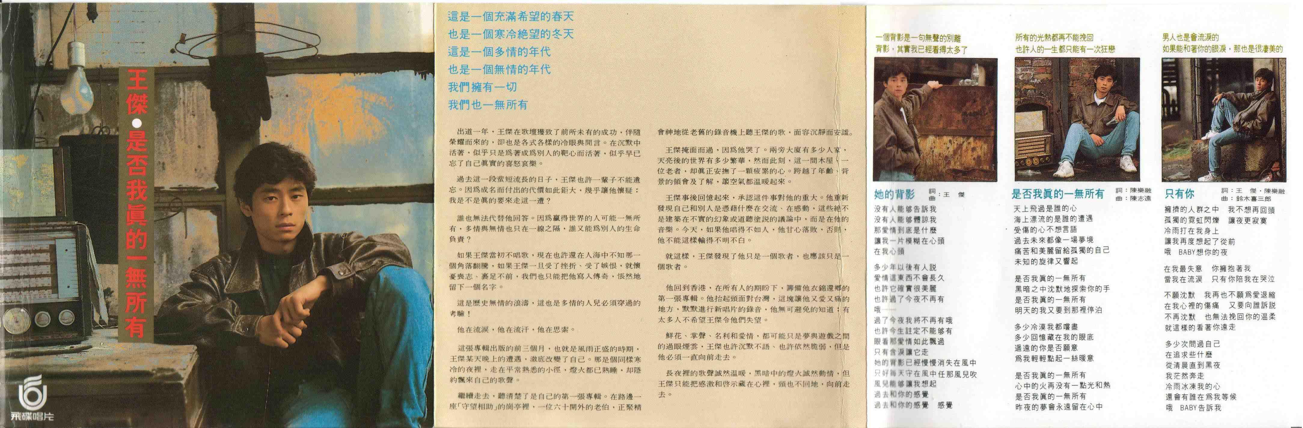 《是否我真的一无所有--王杰第三张国语专辑》