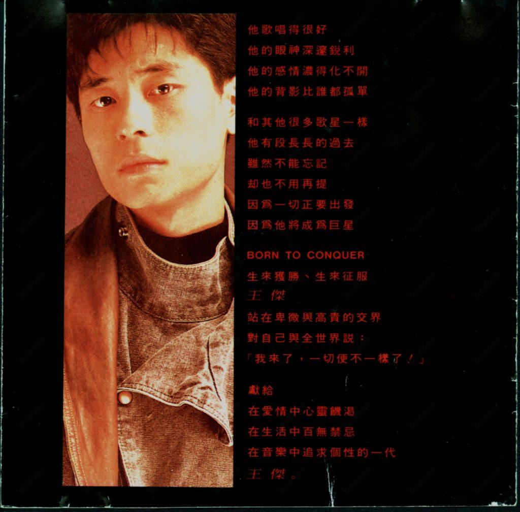 《一场游戏一场梦--王杰第一张国语专辑》