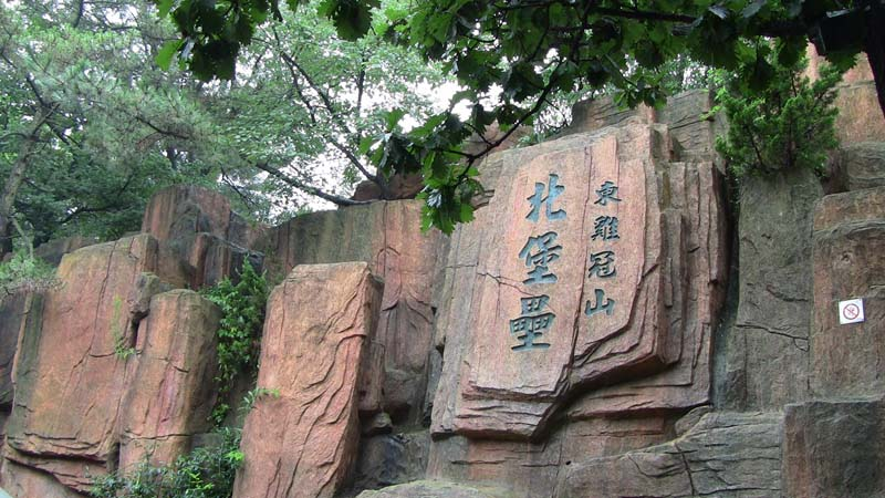《大连青岛行(三)--旅顺》